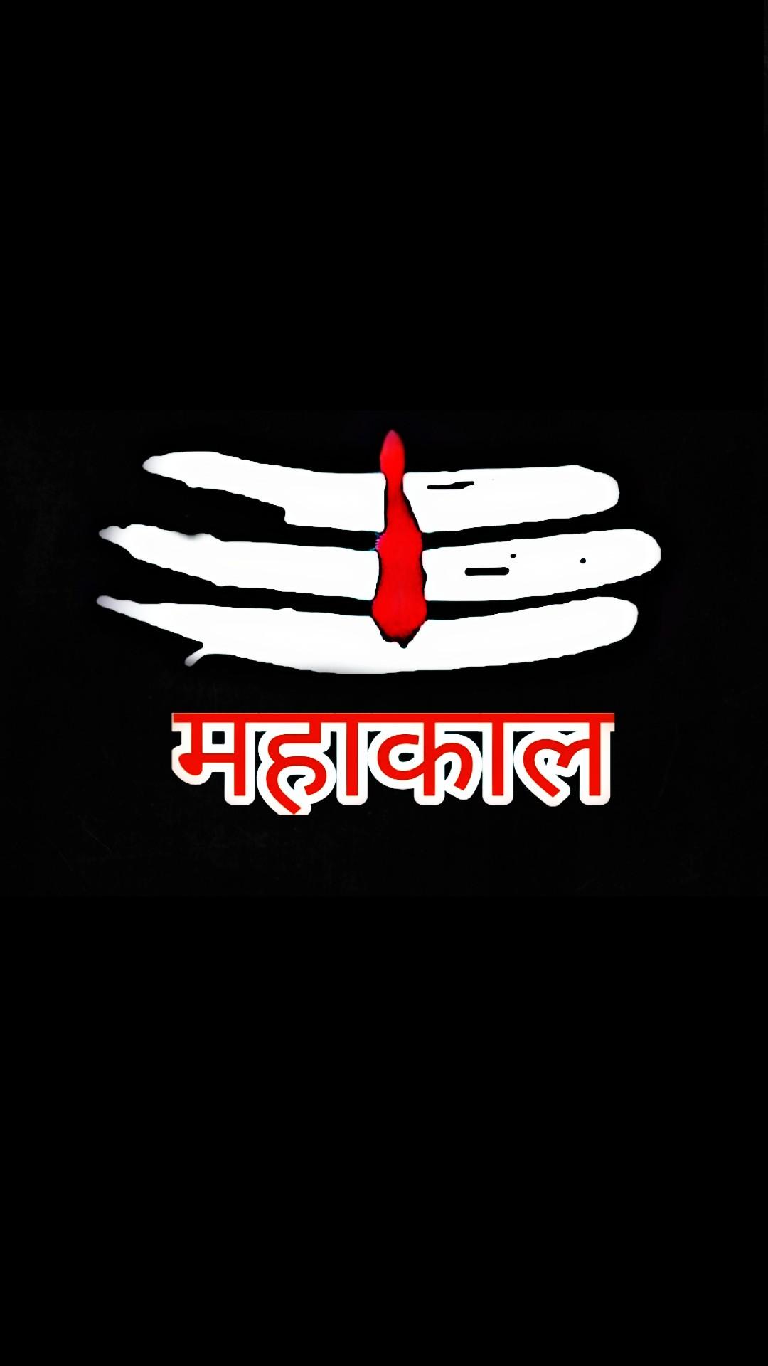 mahakal ke diwane image by rajvir raulji
