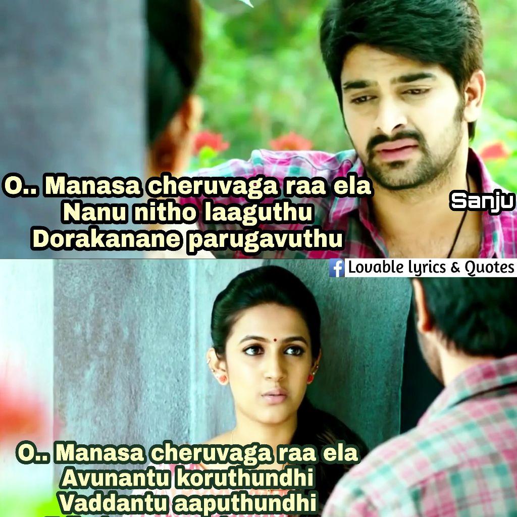 Okamanasu Telugu Lovequotes Lovable