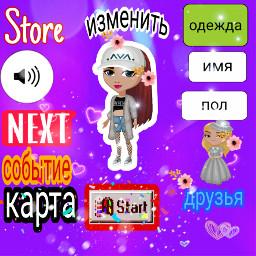 аватария❤ freetoedit аватария