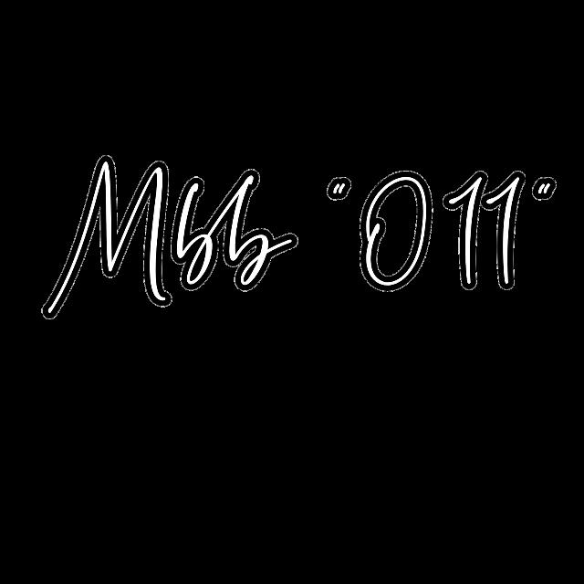millie's signature !  #milliebobbybrown #millie #bobby #brown #eleven #mileven #strangerthings #stranger #things #signature #handwritten #hand #written  #mileven #reddie #byler #ship #otp #textoverlay #text #overlay #icon #overlay #iconoverlay #st #st2 #st3 #mbb #nosering #choker #blush