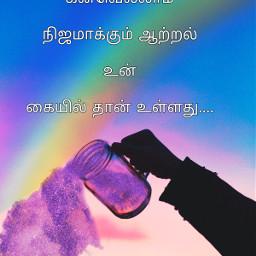 tamil freetoedit