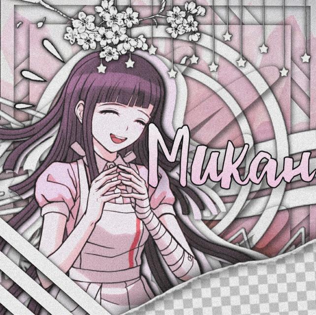 #danganronpa #Mikan #Данганронпа #Микан #Аниме #Anime #Girl #Edit #Pink #Розовый #Эдит #Фотошоп #Девушка I love(no) it:))