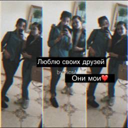 freetoedit friend friendship friends friendshipday freetoedit.
