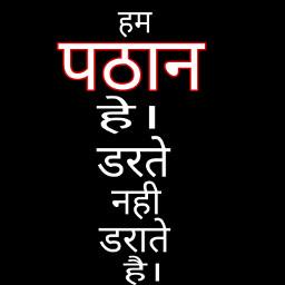 pathan freetoedit