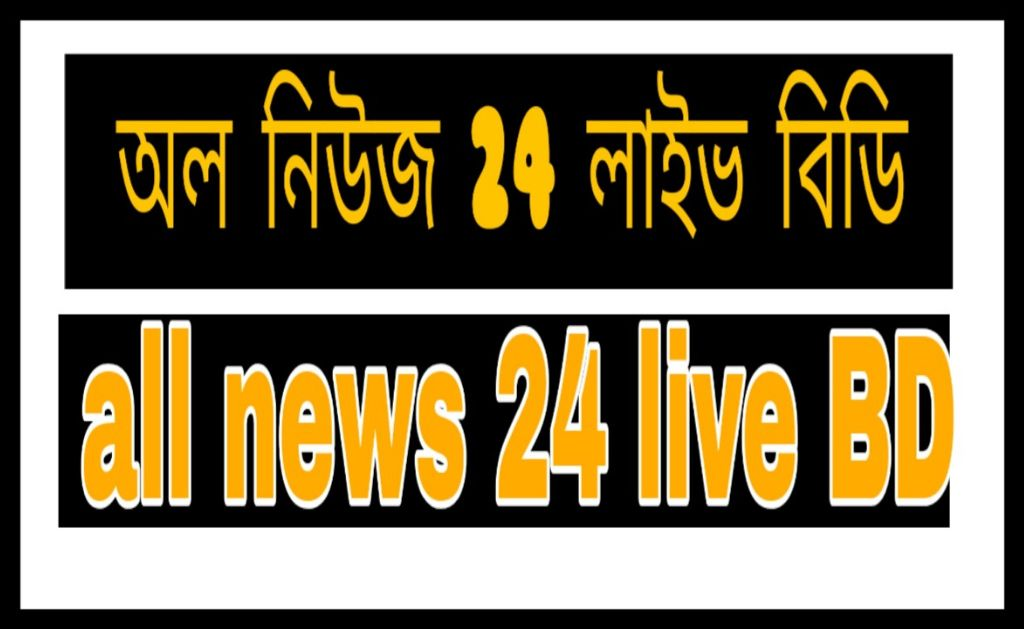 All news24 live BD - Image by rabeul9090