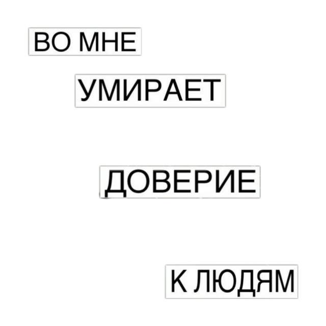#надпись #переписка #мазки #рамка #цитата #сердечки #веснушки #fretoedit #сохра #любовь