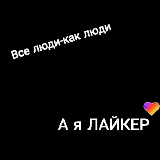 #Likee #Like #Лайк #Приложение #стикер #Надпись #Цитата