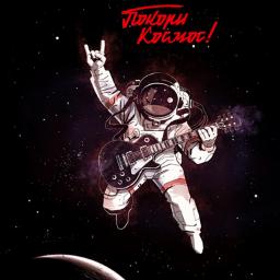 freetoedit ecspaceconqueror spaceconqueror покорикосмос космос space