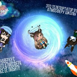 космос🌚✨ космо_школа топчик freetoedit космос ecspaceconqueror spaceconqueror покорикосмос space