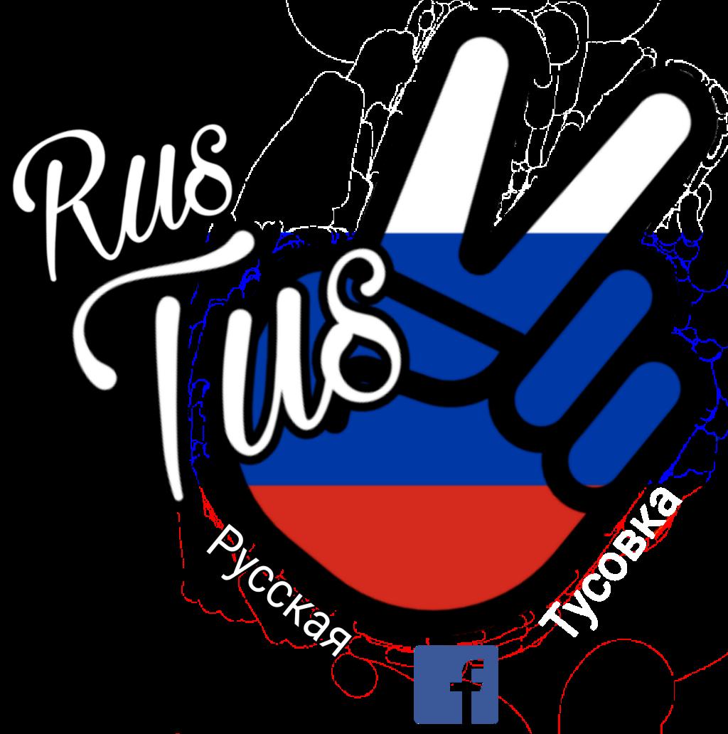 #РусТус