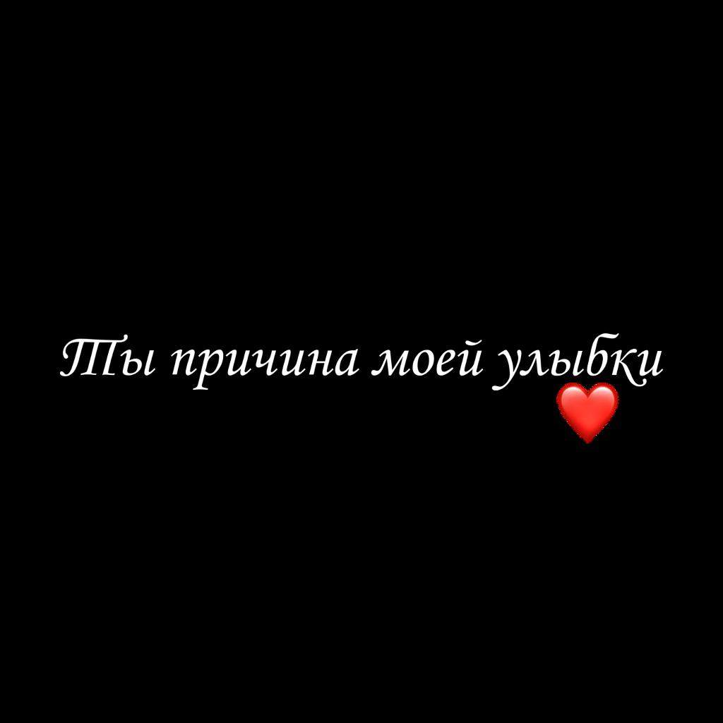 #ты #freetoedit