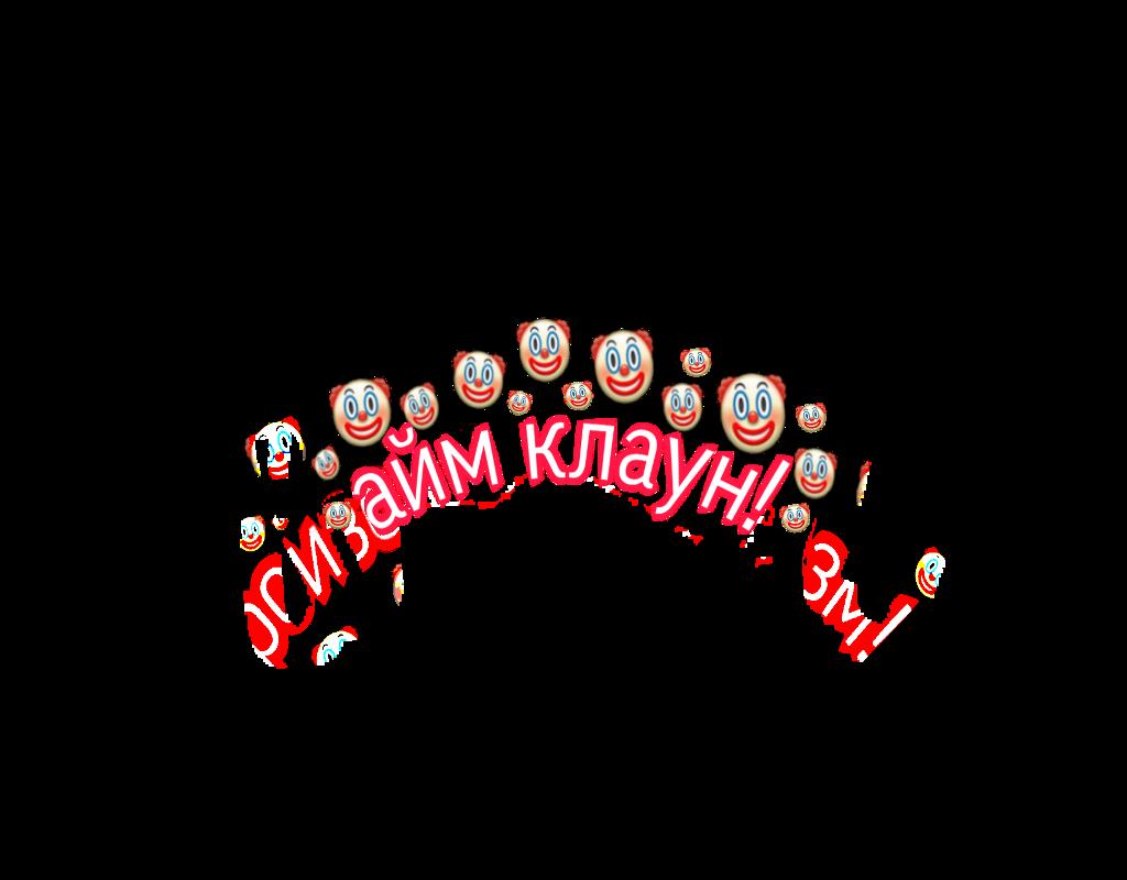 #Аймклаун #клоун #ободок #🤡 #корона #коронка #idk #idol #wattpadcover #kai