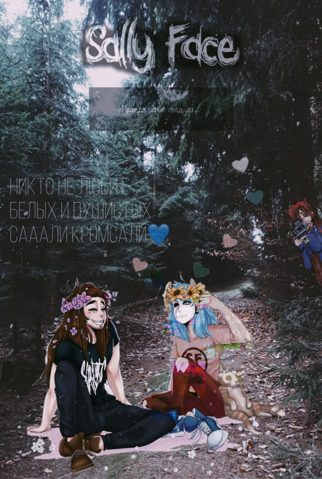 SallyXLarry👌  #freetoedit #sallyface #fandom #fan #boys #girl #gay #friends #ashley #tod #sally #larry #demons #game #sad #story #continue #please #happyending #depressed #cat #gizmo #army #mask #freak #rock #brothers #photo #secret #flowers #forest #text #lovely