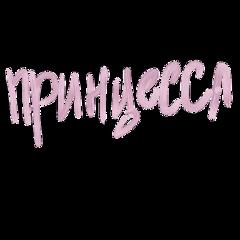interesting sticker princess freetoedit