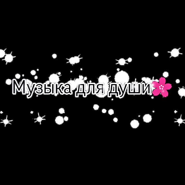 #freetoedit #цитаты #надписи #любовь #люблютебя