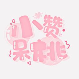 freetoedit xiaozhan 肖战