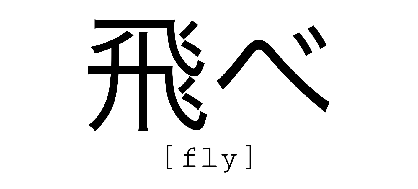#tobe #飛べ #japanese #japanesetext #fly #karasuno #hinatashouyou #hinatashoyo #shoyohinata #kageyamatobio #tobiokageyama #haikyuu #japan #kanji #freetoedit #angel