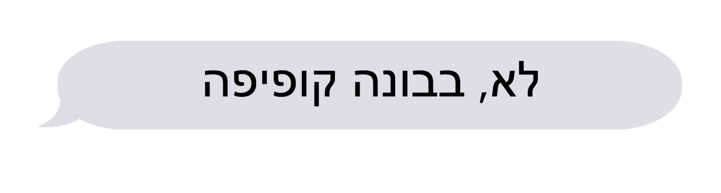 #hebrew #freetoedit