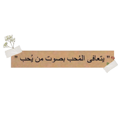 freetoedit stickers sticker arabic text