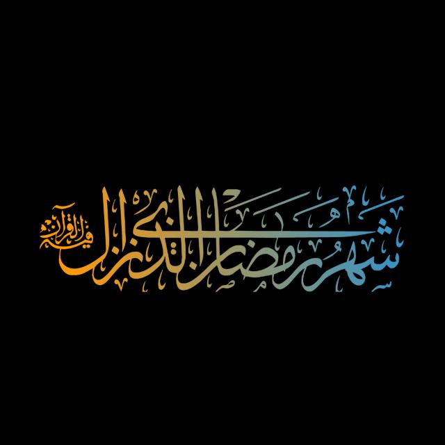 #شهر_رمضان #رمضان_كريم #2020