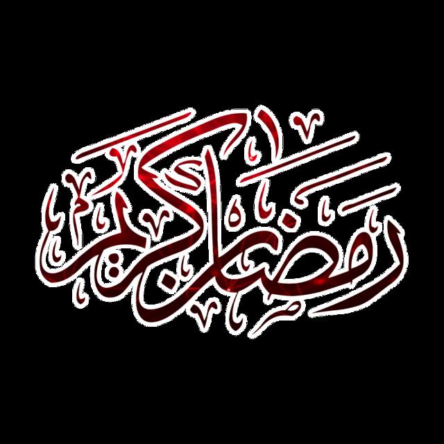 #رمضان_كريم #شهر_رمضان #رمضان_مبارك
