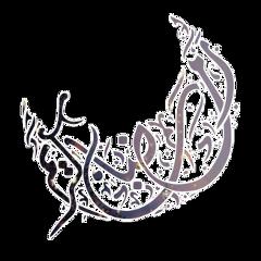 رمضان_كريم شهر_رمضان رمضان_مبارك 2020 سمايلات freetoedit