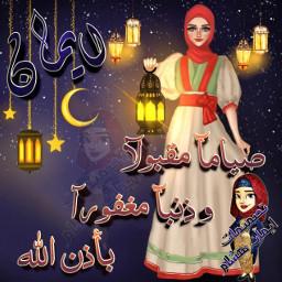 رمضان ramadan