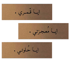 freetoedit arabia arabic_calligraphy arabictext arabicquotes