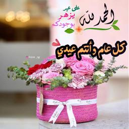 عيد_سعيد كل_عام_وأنتم_بخير عيد_مبارك صباح_الخير صباح_النور
