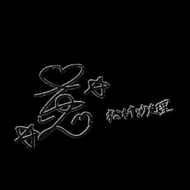 #乃木坂46 #松村沙友理 #サイン