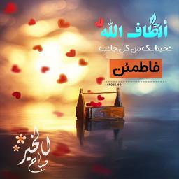 صباح_الخير صباح_السعادة مساء_الخير دعاء اسلاميات