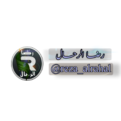 freetoedit رضا_الرحال
