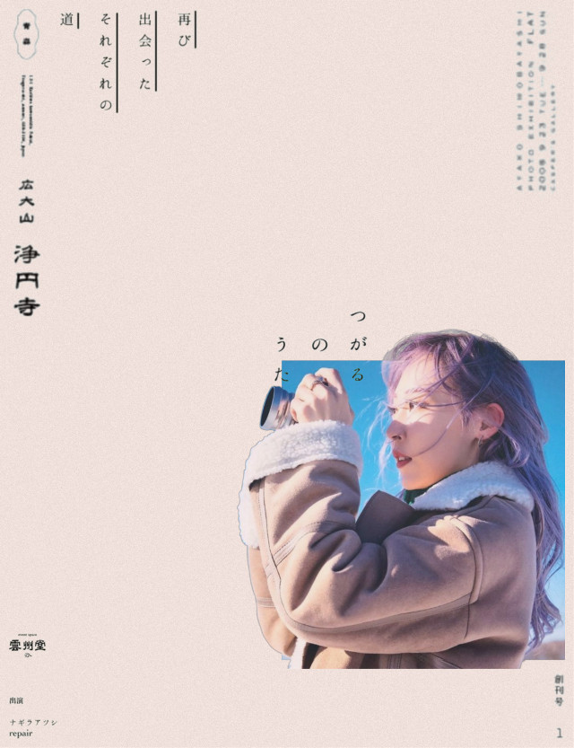 Moonbyul//Mamamoo _  #freetoedit #moonbyul #moonbyulyi #mamamoo #blue #tan #cute #aesthetic #magazine #cover #kpop #k-pop #wallpaper