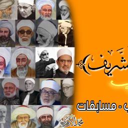 freetoedit islam islam islamic muslim azhary islam muslim