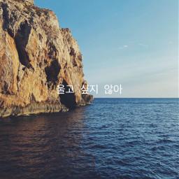 seventeenlyrics seventeen dontwannacry kpop ocean korean relax scenery seventeenwallpaper seventeenedit