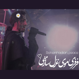 freetoedit •موهای rohamhadian amirmaghare macanband song music concert we_defeat_covid19 typographyart freetoedit