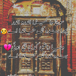 freetoedit urdupoetry islamicquotes islamic_art urduadab