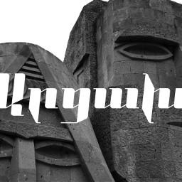 freetoedit unsplash artsakh artsakhstrong armenia հաղթելուենք