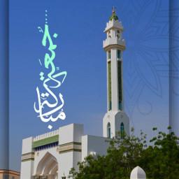 freetoedit blessedfriday islamicart oman mosque