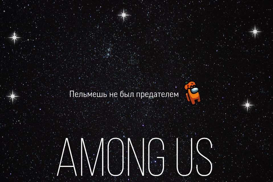 #AmongUs