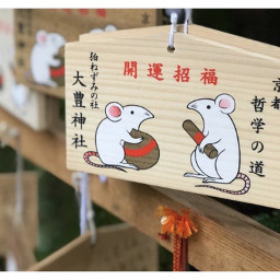 freetoedit japan shrineamulet mousespirit folklore femalemouse fertility malemouse scroll academics amuletrack woodenamulet
