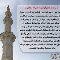 أبوالعزائم islam arabic mohammad islamic freetoedit