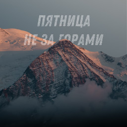 freetoedit пятница горы цитата природа шрифт текст friday quote mountain nature text