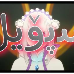 rezero animeedit freetoedit