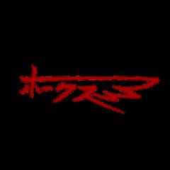 hawks keigotakami keigo takami takamikeigo bnha myheroacademia bokunoheroacademia mha signature anime aesthetic japan freetoedit
