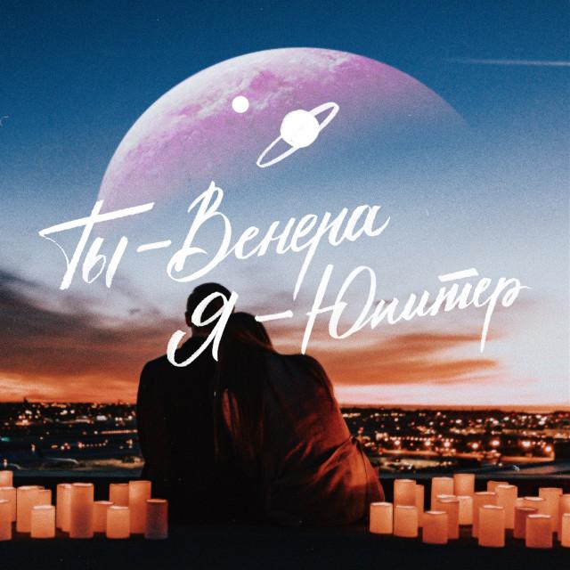 #space #космос #galaxy #галактика #венера #юпитер #venus #jupiter #love #couple #planet #любовь #пара #планета #letters #буквы #надпись