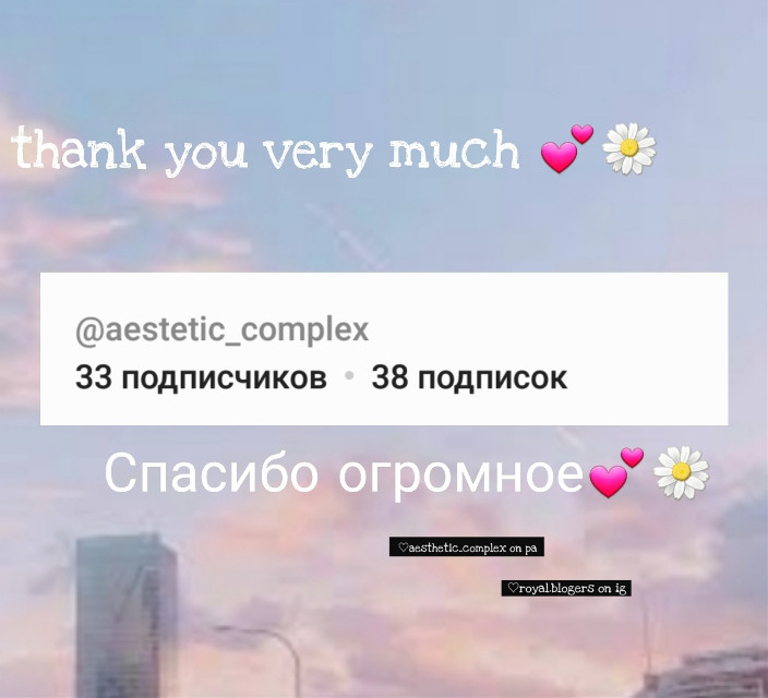 ᯾°•𝒲ℯ𝓁𝒸ℴ𝓂ℯ 𝓉ℴ 𝓂𝓎 𝒶𝓀𝓀•°᯾  𝒯ℯ𝓍𝓉: Привет! Огромное спасибо за 33 ангела!!! Я самая счастливая! Огромное спасибо💕 Кст я на 2 акке скоро выложу новость. А так же если нас +10 то это значит будет новая тема) на каждые +10 ангелков будет новая тема) Я всем вам благодарна😌💕  ℰ𝓃ℊ𝓁𝒾𝓈𝒽: Hey! Thank you so much for 33 angels !!! I am the happiest! Thank you so much💕 By the way, I will post the news on the 2nd account soon. And also if there are +10 of us, then this means there will be a new topic) for every +10 angels there will be a new topic) I am grateful to all of you😌💕  ᯽~ℳ𝓎 𝒶𝓀𝓀𝓈~᯽ @aestetic_news  @aestetic_complex  @aesthetic_overlay   ################# #𝑛𝑒𝑤𝑡ℎ𝑒𝑚𝑒 #𝑙𝑜𝑣𝑒 #𝑓𝑜𝑙𝑙𝑜𝑤𝑒𝑟