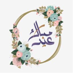 eid happy