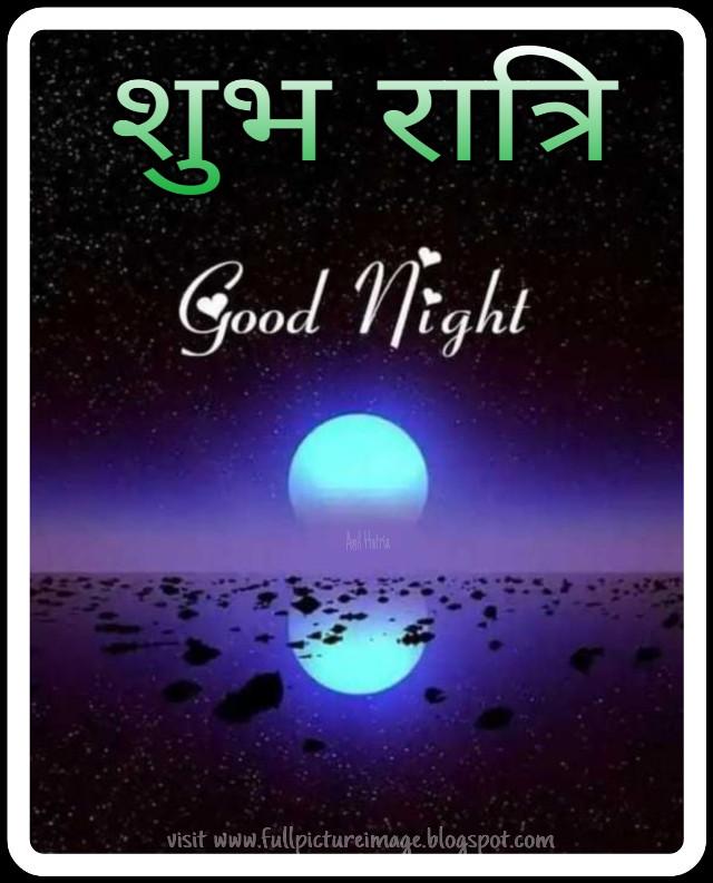 goodnight night ,subhratri ,rathke ram ram