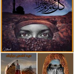 cceidaladha eidaladha Adha Eid IdulAdha عيد_الأضحى